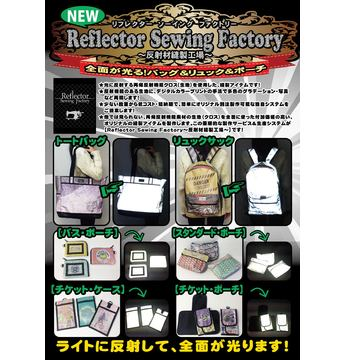 Reflector Sewing Factory(反射材縫製工場)